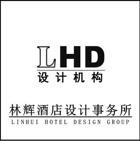 LHD林辉酒店设计事务所