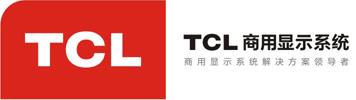 TCL商用系统科技(惠州)有限公司