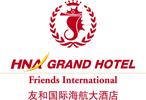 深圳市友和国际海航大酒店