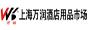 上海万润国际酒店用品市场