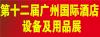 第十二届广州国际酒店设备及用品展
